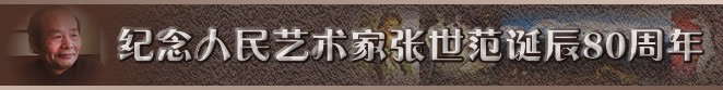 纪念人民艺术家张世范诞辰80周年