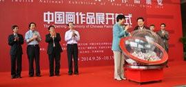 高清图:第十二届全国美术作品展览中国画作品展在天津开幕