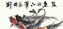 著名画家刘国胜笔下的鱼-2018戊戌台历欣赏