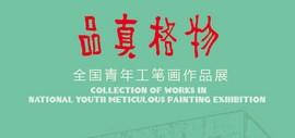 """品真格物-全国青年工笔画作品展将于8月28日在天津画院""""天津现代美术馆""""举行"""