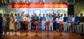 纪念溥佐先生诞辰九十九周年八人书画精品展在鸿德艺术馆开幕