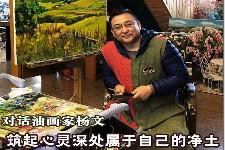 对话油画家杨文:筑起心灵深处属于自己的净土