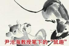 """尹沧海教授笔下的""""鼠趣"""":鲜活生动 妙不可言"""