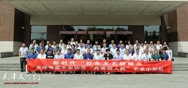 天津市美术家协会艺术小分队笔墨丹青慰问科技工作者