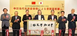 中国当代名家霍春阳书画艺术展在日本东京举行