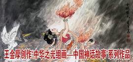 """天津著名画家王金厚创作""""中华之光组画——中国神话故事""""系列作品"""