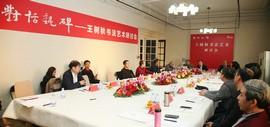 积卅年之功攻取《霍扬碑》 王树秋书法艺术研讨会在天津举行
