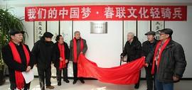 万博manbetx安卓版市楹联书画院创作基地在万博manbetx安卓版业洪建设发展有限公司揭牌