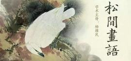 松间画语——新意绘2019之春水墨展4月21日在格调松间开幕