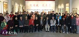 天津山水画研究会成立二十周年书画作品邀请展在巷肆创意园开幕