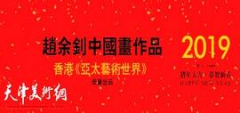2019猪年大吉·恭贺新春 赵余钊中国画宫扇作品