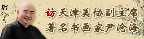 著名书画家尹沧海做客天津美术网访谈