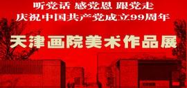 听党话,感党恩,跟党走——庆祝中国共产党成立99周年天津画院美术作品展