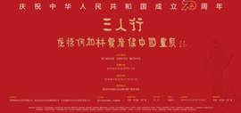 """""""三人行""""范扬、何加林、贾广健中国画展9月22日在永清县贾广健艺术院开幕"""