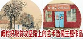 天津青年画家阚传好脱贫攻坚路上的艺术造像主题作品欣赏