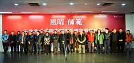 高清图:风晴·师范—天津美院国画系青年教师作品展开幕