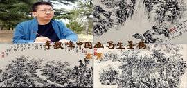 高清图:李毅峰中国画写生墨稿欣赏