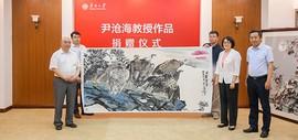 尹沧海教授向南开大学体育部捐赠5幅书画作品
