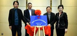中华文化促进会传统文化委员会京津冀文化交流组委会在津成立