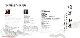 同声相应——张小庄、尹枫中国画展将于12月7日在天津美院美术馆举行
