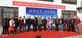 京津冀书画名家作品展暨曲学真、赵俊山邢台写生作品展在邢台举行