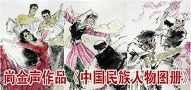 天津著名画家尚金声作品《中国民族人物图册》欣赏
