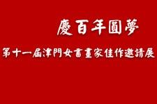 庆百年圆梦——第十一届津门女书画家佳作邀请展(微展)