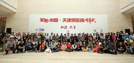 """2020""""中国·天津摄影周""""在滨海美术馆开幕 全市11个展区对外开放"""