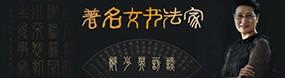 著名书法家郑少英做客天津美术网访谈