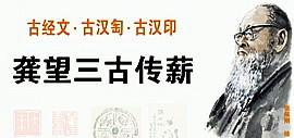 """""""龚望三古传薪篆刻展""""将于11月16日上午在龚望纪念馆举行"""