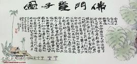 天津著名画家尚金声长卷作品《佛门童子图》创作完成