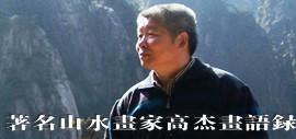 我们必须学会学好中国画的写意——著名山水画家高杰画语录