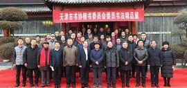天津市书法家协会楷书委员会委员书法精品展在静海书画艺术馆开幕