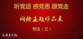 听党话、感党恩、跟党走——天津市书法网络主题作品展(三)