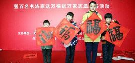 """高清图:天津百名书法家""""送万福进万家""""公益活动进武清"""