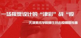 """一场视觉设计的""""津彩""""战""""疫""""――天津美术学院师生抗击疫情宣传画欣赏"""