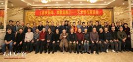 """扬州八怪天津院与长城书画院共同举办""""欢歌起航""""艺术创作座谈会"""