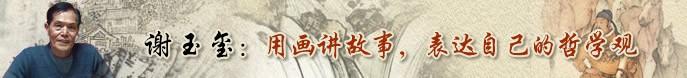 著名画家谢玉玺做客天津美术网访谈