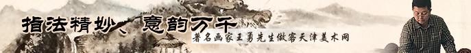 著名画家王勇做客天津美术网访谈