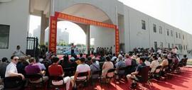 天津金带福路文化传播中心周年庆典活动举行