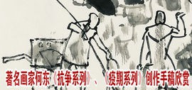 著名画家何东作品《抗争系列》、《疫期系列》创作手稿欣赏