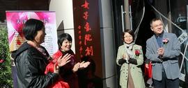 天津女子画院创作基地在爱琴海购物公园揭牌暨书画精品展举行