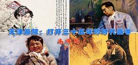 高清图:天津画院三十五年不胜枚举的艺术盛宴
