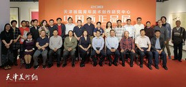 天津画院青创中心2018年度中国画作品展在天津画院青创美术馆开幕