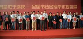 """高清图:""""鲜于璜碑""""全国书法名家学术提名展在天津开幕"""