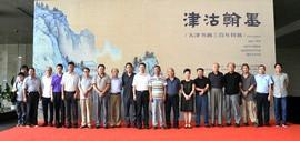 津沽翰墨—天津书画三百年特展在天津美术馆隆重开幕