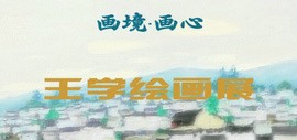 """""""画境·画心""""王学绘画展将于3月29日在天津工业大学艺术学院展厅展出"""