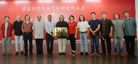 霍春阳花鸟画艺术研究所在JBO体育美院成立 霍春阳奖学金启动