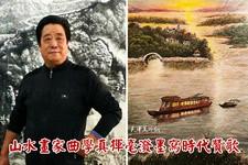 天津山水画家曲学真挥毫泼墨写时代赞歌 主题创作庆建党百年