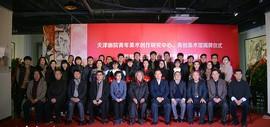 天津画院青创中心揭牌 首批入选青年国画家作品展开幕